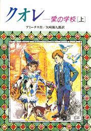 偕成社文庫 クオレ−愛の学校(上)