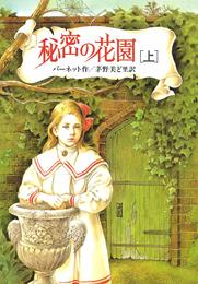 偕成社文庫 秘密の花園(上)