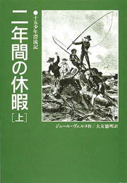 偕成社文庫 二年間の休暇(上)−十五少年漂流記