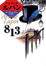 偕成社文庫 813