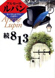 偕成社文庫 続813