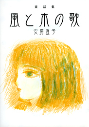 偕成社文庫 風と木の歌