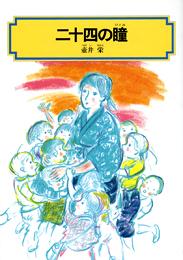 偕成社文庫 二十四の瞳
