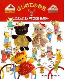 はじめての手芸シリーズ(2) ふわふわ布のおもちゃ