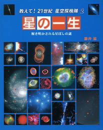 教えて!21世紀星空探検隊(2) 星の一生ー解き明かされる星ぼしの謎