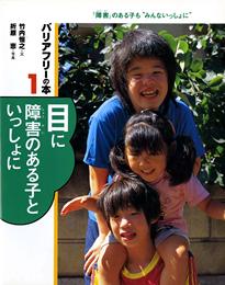 バリアフリーの本(1) 目に障害のある子といっしょに