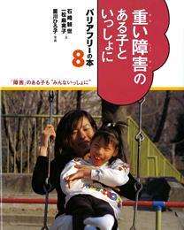 バリアフリーの本(8) 重い障害のある子といっしょに