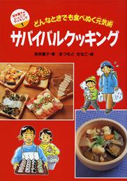 坂本廣子のジュニアクッキング(1) サバイバルクッキング−どんなときでも食べぬく元気術