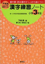 下村式となえて書く漢字ドリル 漢字練習ノート小学3年生