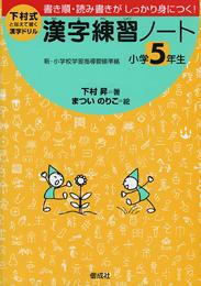 下村式となえて書く漢字ドリル 漢字練習ノート小学5年生