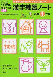 下村式となえて書く漢字ドリル 漢字練習ノート小学1年生 新版
