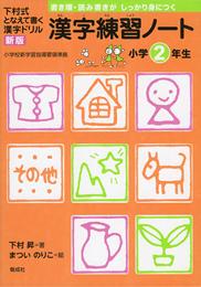 下村式となえて書く漢字ドリル 漢字練習ノート小学2年生 新版