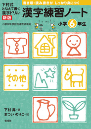 下村式となえて書く漢字ドリル 漢字練習ノート小学6年生 新版
