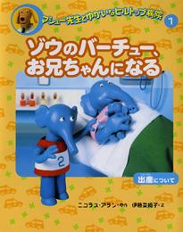 マシュー先生とゆかいなヒルトップ病院(1) ゾウのバーチュー、お兄ちゃんになる