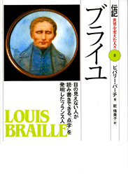 伝記−世界を変えた人々(8) ブライユ