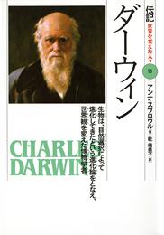 伝記−世界を変えた人々(13) ダーウィン−生物は自然選択によって進化してきたという進化論を