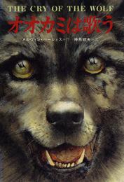 オオカミは歌う