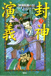 封神演義(1) 封神演義(上)−妖姫乱国の巻