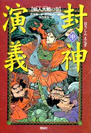 封神演義(2) 封神演義(中)−仙人大戦の巻