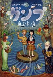 ガンプ−魔法の島への扉