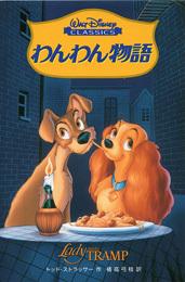 ディズニーアニメ小説版(21) わんわん物語