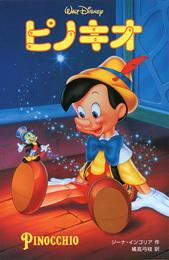 ディズニーアニメ小説版(22) ピノキオ