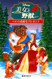 ディズニーアニメ小説版(25) 美女と野獣/ベルの素敵なプレゼント