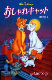 ディズニーアニメ小説版(36) おしゃれキャット