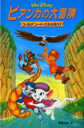 ディズニーアニメ小説版(45) ビアンカの大冒険—ゴールデン・イーグルを救え!