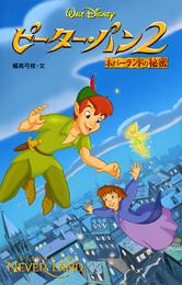 ディズニーアニメ小説版(47) ピーター・パン2