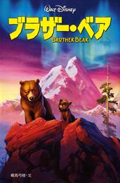 ディズニーアニメ小説版(51) ブラザー・ベア