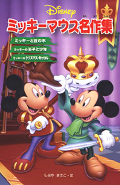 ディズニーアニメ小説版(70) ミッキーマウス名作集
