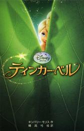 ディズニーアニメ小説版(74) ティンカー・ベル