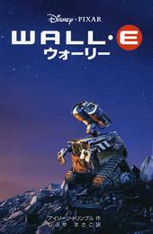 ディズニーアニメ小説版(75) WALL・E ウォーリー
