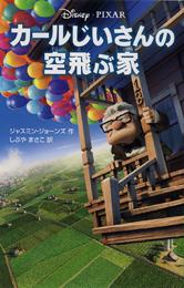 ディズニーアニメ小説版(79) カールじいさんの空飛ぶ家