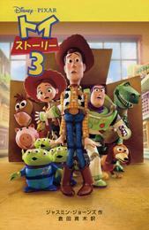 ディズニーアニメ小説版(84) トイ・ストーリー3
