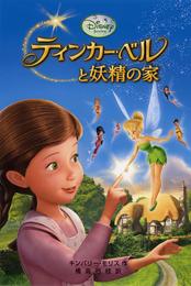ディズニーアニメ小説版(85) ティンカー・ベルと妖精の家