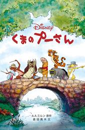 ディズニーアニメ小説版(89) くまのプーさん