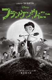 ディズニーアニメ小説版(93) フランケンウィニー