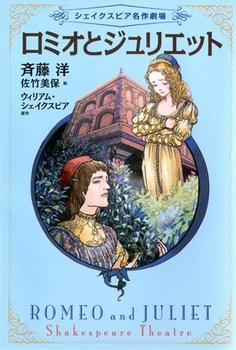 シェイクスピア名作劇場(2) ロミオとジュリエット