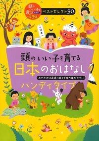 頭のいい子を育てる日本のおはなし ハンディタイプ