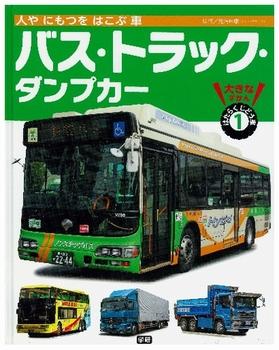 大きなずかん はたらくじどう車(1) 人やにもつをはこぶ車 バス・トラック・ダンプカー
