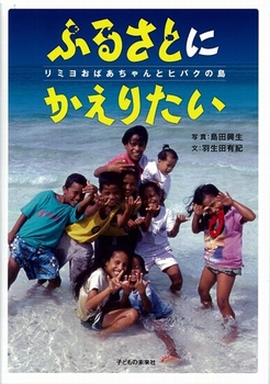 ふるさとにかえりたいーリミヨおばあちゃんとヒバクの島