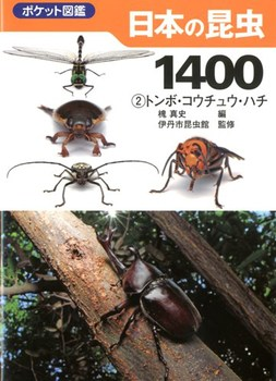 日本の昆虫1400 2