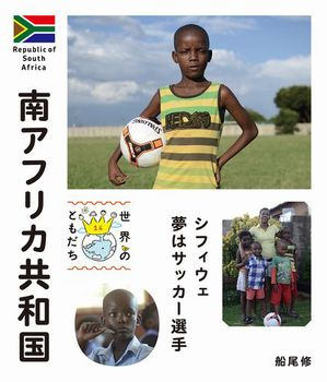世界のともだち(14) 南アフリカ共和国 シフィウェ 夢はサッカー選手