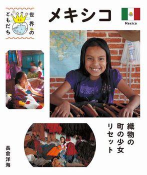 世界のともだち(13) メキシコ 織物の町の少女 リセット