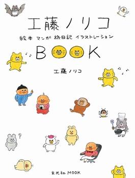 工藤ノリコBOOK −絵本 マンガ 旅日記 イラストレーション−