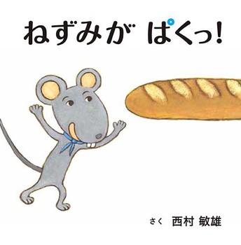 ねずみが ぱくっ!