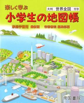 家庭学習用 楽しく学ぶ小学生の地図帳 最新版