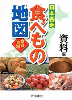 日本各地 食べもの地図 資料編